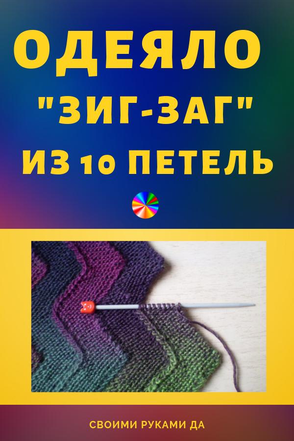 Урок по вязанию одеяла методом набора полосок. Все связывается постепенно не требуя сшивания частей. Используя этот метод можно связать одеяло из остатков ниток. Очень красивое одеяло, связанное в необычной технике. Вязание спицами своими руками.