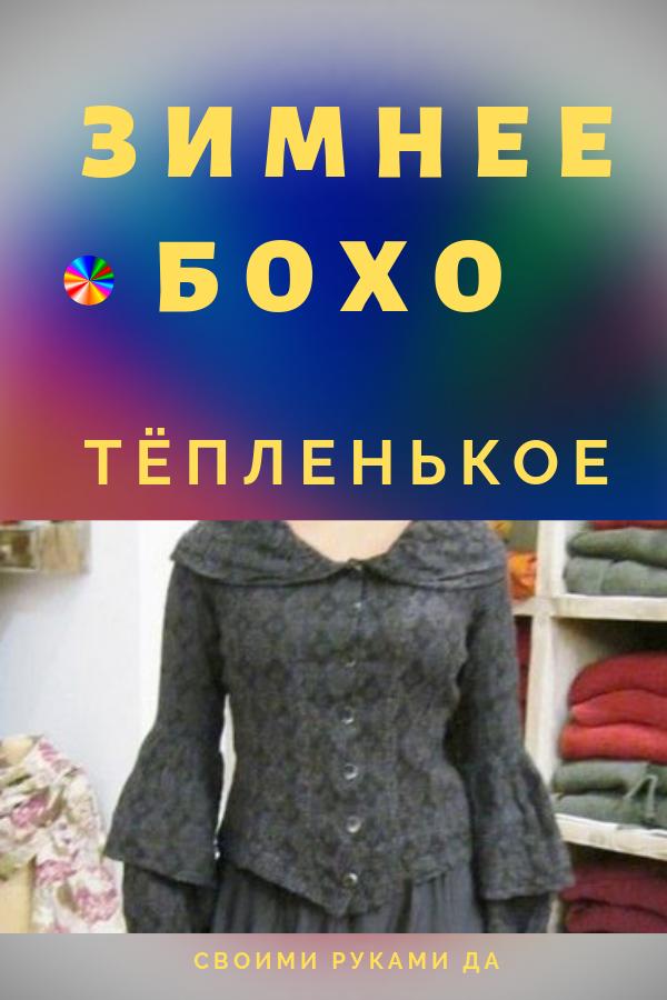 В в одежде бохо действуют те же принципы, что в иинтерьере : богемность, элитарность и максимальный комфорт