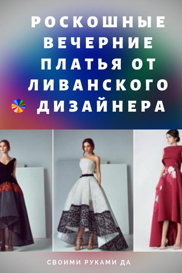Давайте вместе полюбуемся на роскошные вечерние платья, созданные по задумке талантливого ливанского дизайнера