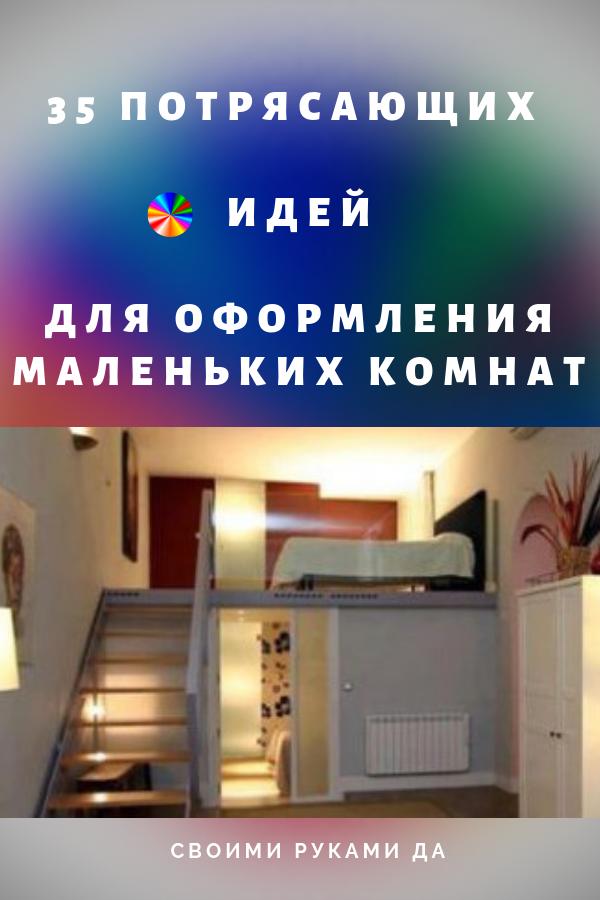 Сегодня мы предлагаем вам несколько отличных вариантов по оформлению маленьких комнат. Нужно сделать все, чтоб пространство было наполнено светом, буквально дышало простором