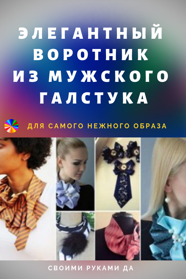 Замечательные примеры женственного украшения из галстука в виде воротника и возьмём идеи на заметку