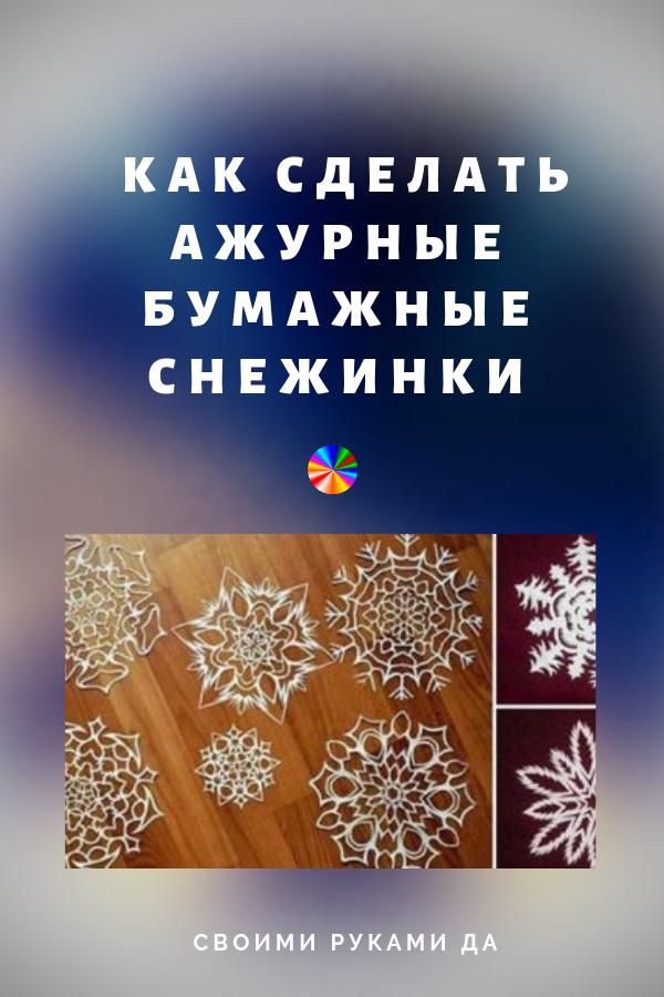 Как сделать ажурные снежинки из бумаги на Новый год