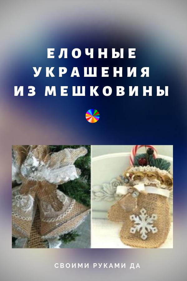 Из мешковины можно сделать ёлочные украшения и другой новогодний декор, который чудесно украсит дом +20 интересных идей тому доказательство