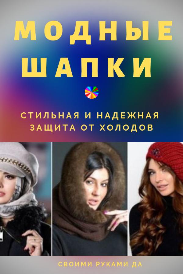 Модные шапки — стильная, красивая и надежная защита от холодов