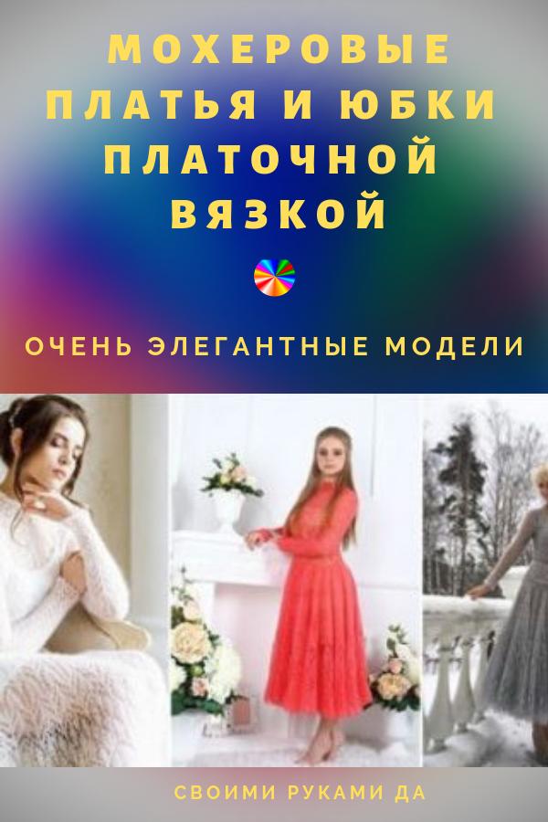 Мохеровые платья и юбки платочной вязкой. Очень элегантные идеи