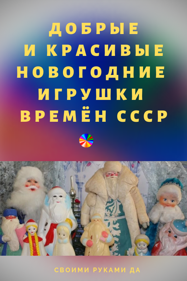Добрые и красивые новогодние игрушки времён СССР
