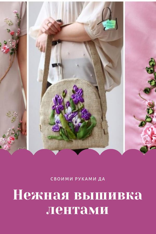 Вышивка лентами – великолепный способ обновить поднадоевшую или скучную одежду, а также украсить любимую сумку