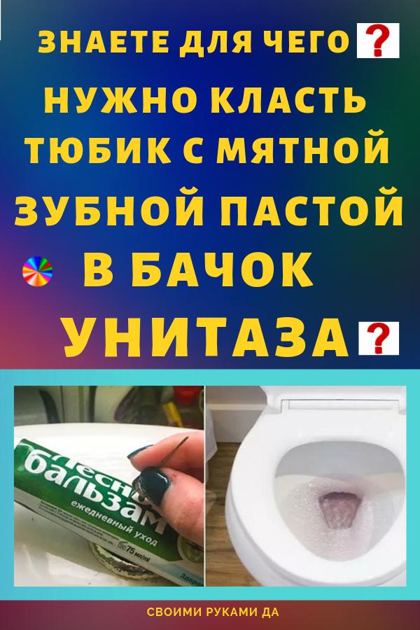 Чистота и свежесть в ванной комнате и туалете — это вещь не просто важная, но и, можно сказать, абсолютно необходимая. Производители бытовой химии предлагают множество средств для поддержания чистоты унитаза. Уютный дом: советы и идеи своими руками.