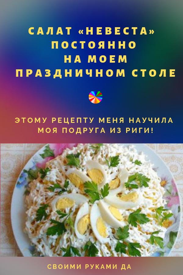 """Праздничный салат """"Невеста"""". Этому рецепту меня научила моя подруга из Риги!"""
