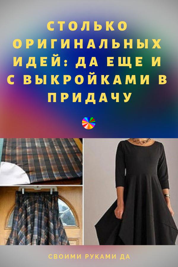 Красивая одежда для женщин. Столько оригинальных идей: еще и с выкройками в придачу