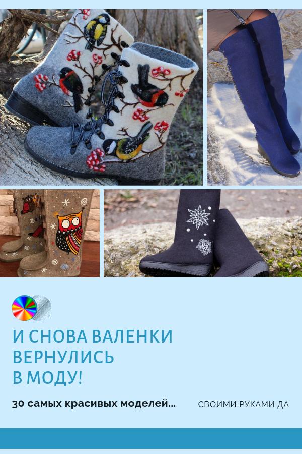 Валенки снова завоевали сердца модниц. Это идеальная зимняя обувь — теплая, удобная и стильная. которая защищает ноги от ветра и холода, осуществляет легкий массаж стопы, улучшает кровообращение