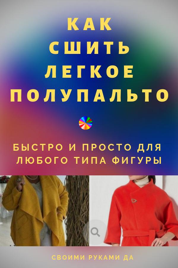 Как сшить легкое полупальто или пальто для любой фигуры