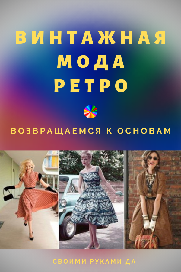 Витражная мода 1930, 1940, 1950, 1960, 1970 гг
