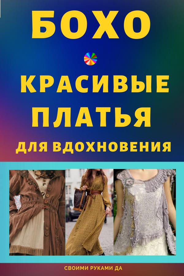 Стиль Бохо это красивая одежда, которую можно сшить или связать. Модные, красивые платья и идеи своими руками.