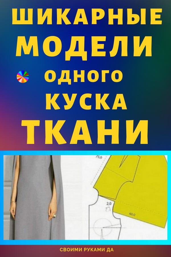 Любая женщина любит одеваться красиво, оригинально и стильно. При помощи этих идей даже школьница сумеет с легкостью сшить своими руками наряд.
