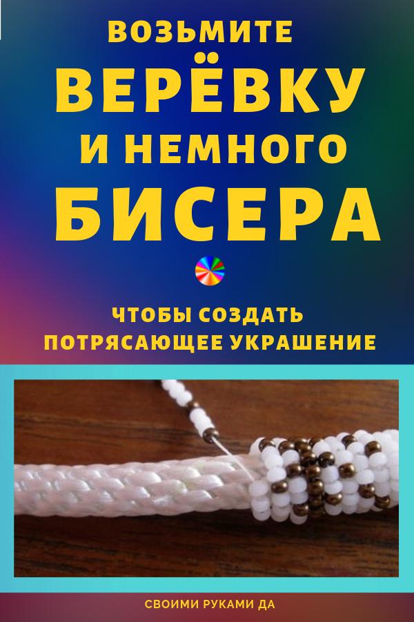 Вышивка бисером по верёвке – это очень интересная и захватывающая работа, результатом которой является уникальное украшение, созданное своими руками