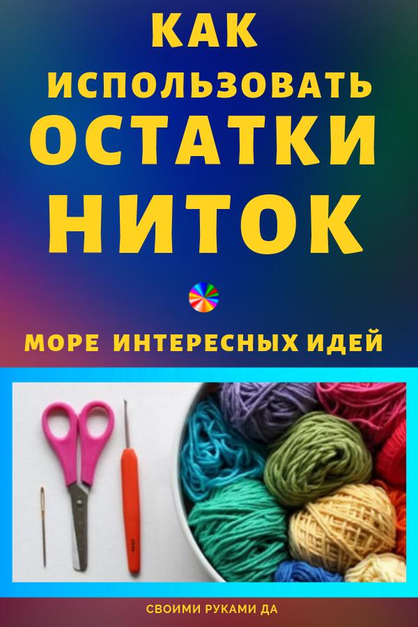 Найдем применение всему! Самые интересныен идеи для вязания из остатков ниток крючком и спицами+ мастер класс.