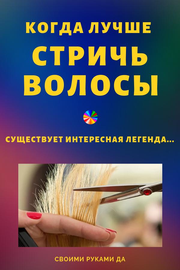 Есть примета: стричь волосы — менять жизнь! Когда лучше стричь волосы… Красота и здоровье в наших руках!