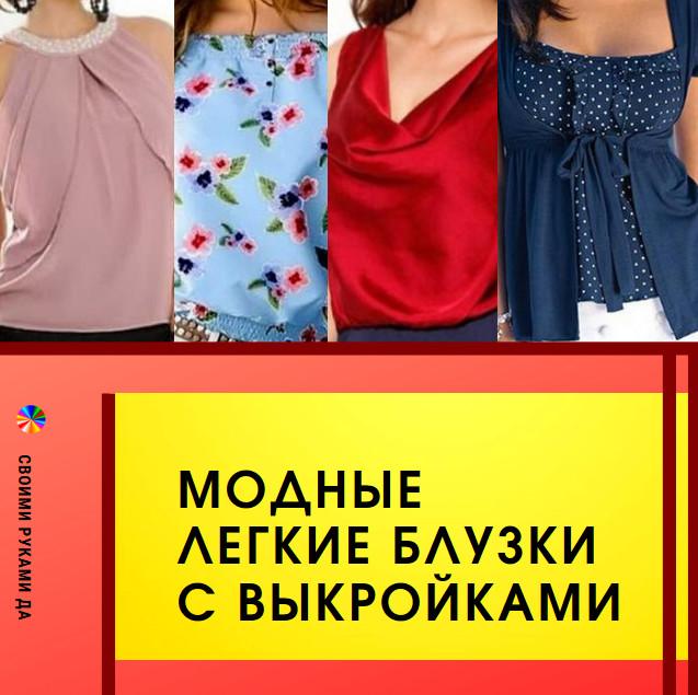 Модные блузки своими руками: шитьё и выкройки. Которые можно сшить за пару часов! (Часть 1)