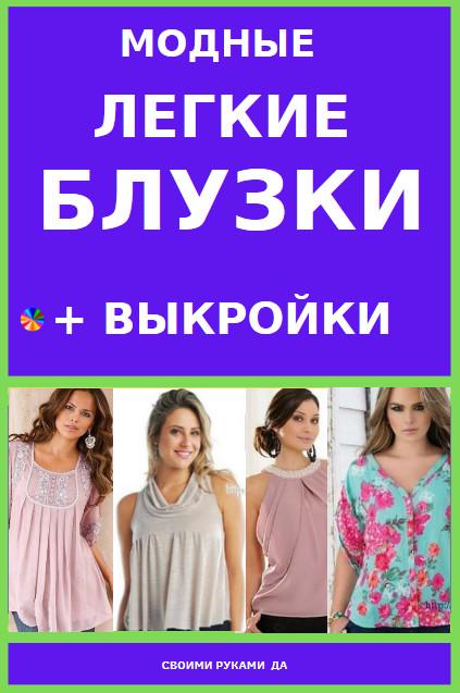 Модные легкие блузки с выкройками: огромная подборка их можно сшить за пару часов!
