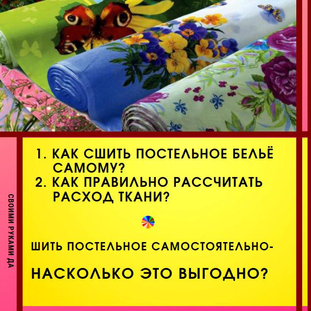 Шитье и выкройки своими руками: Как сшить постельное бельё самому и как рассчитать расход ткани? Шить постельное самостоятельно - насколько это выгодно?
