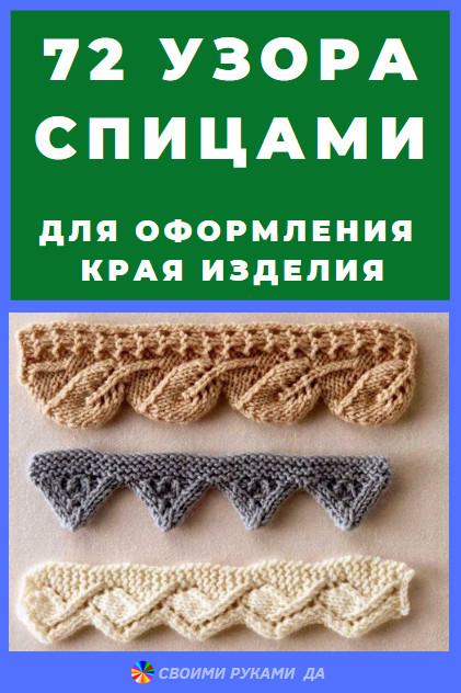 Вязание спицами: узоры и схемы для оформления края изделия своими руками