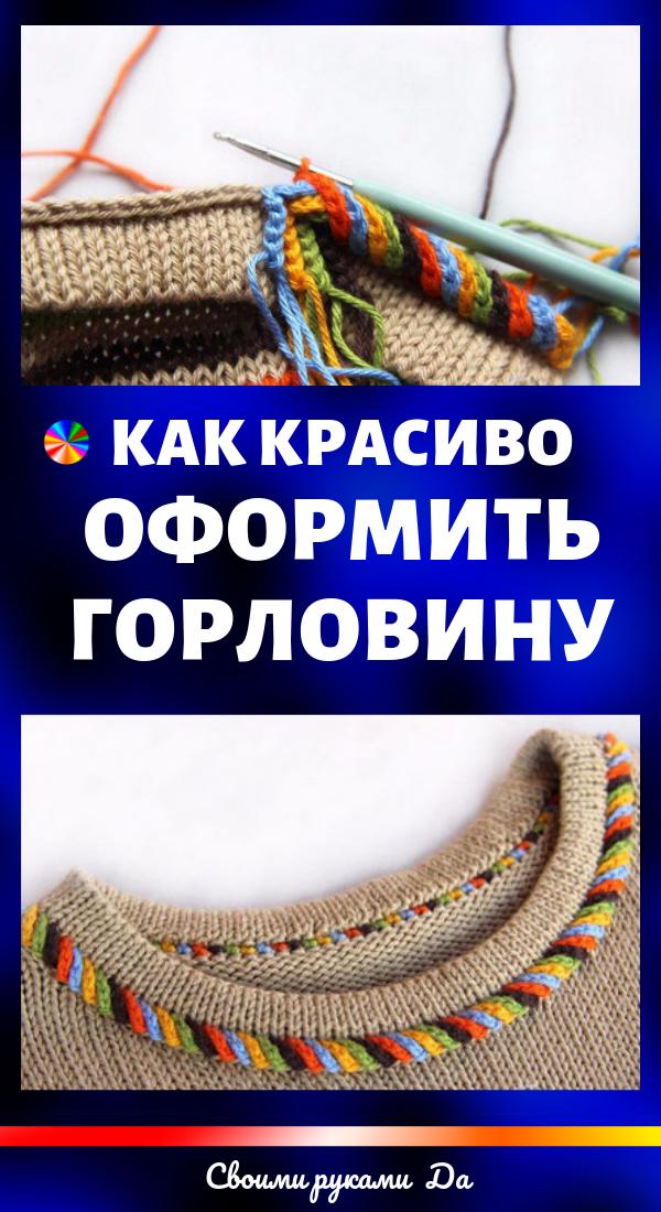 Вязание спицами и крючком: как красиво оформить горловину своими руками