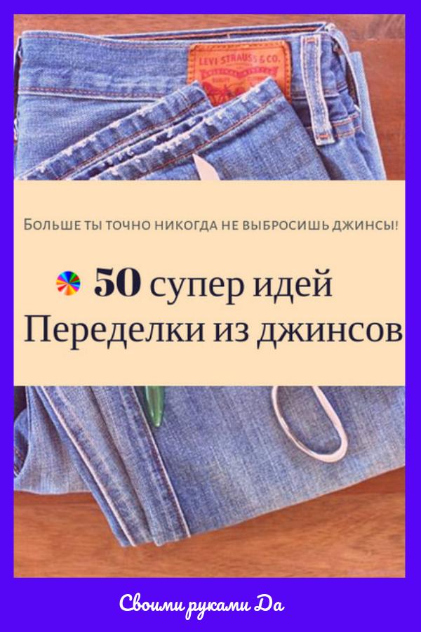 Переделки из джинс: Самые интересные идеи и конечно же мастер класс своими руками