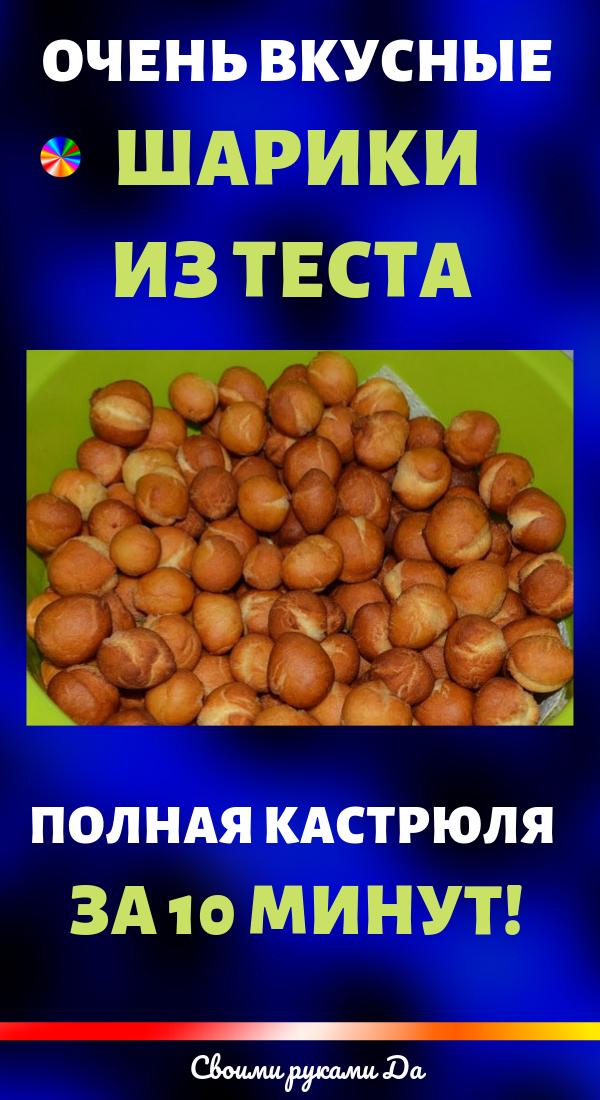 Рецепты: Очень вкусные шарики из теста за 10 минут своими руками