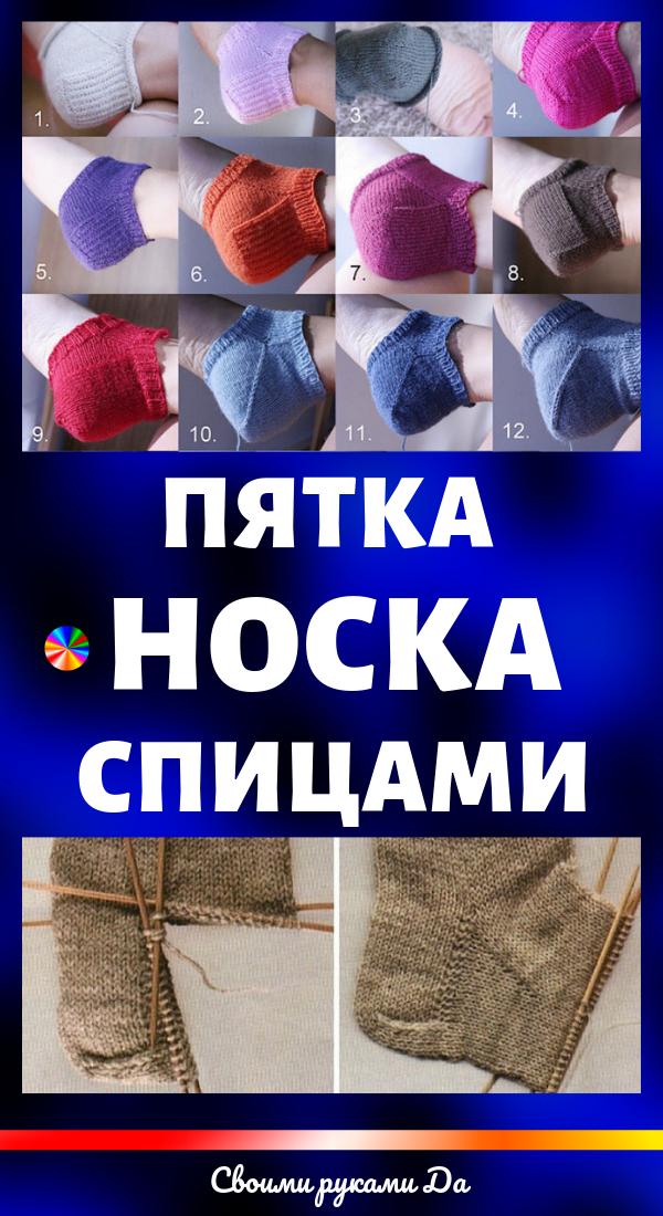 Пятка носка спицами: идеи, варианты, схемы и мастер класс своими руками