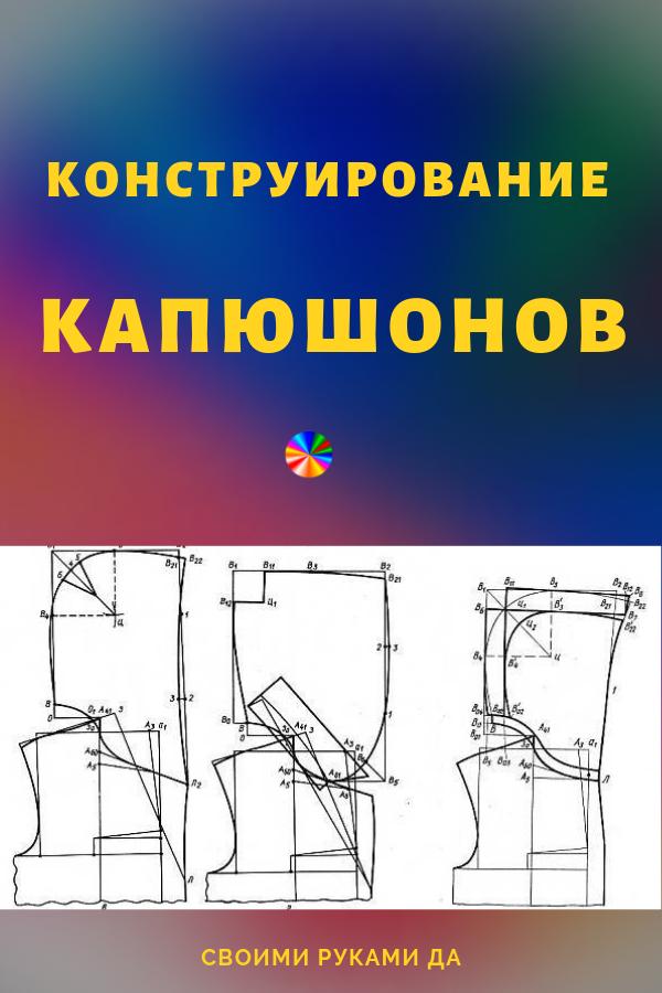 Для построения капюшона необходимы следующие измерения: обхват головы, высота головы, высота головы сзади. Высоту головы (Вгол) измеряют...