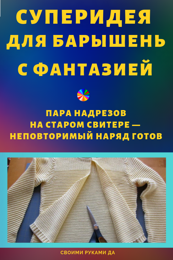 Простейший способ освежить свитер — пришить вставку из тонкой ткани. Превосходная имитация блузки! Советы и идеи своими руками.