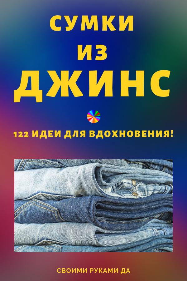 Наверняка в Вашем гардеробе есть пара-тройка старых джинсов. Не спешите их выбрасывать! Из них можно сделать пару-тройку замечательных сумок. Такие сумочки привлекут сотню взглядов, как только вы выйдете на улицу...