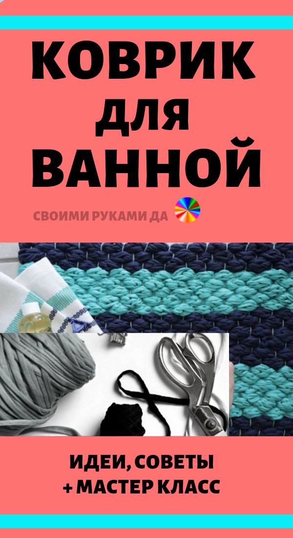 Коврик для ванной комнаты, сделанный своими руками