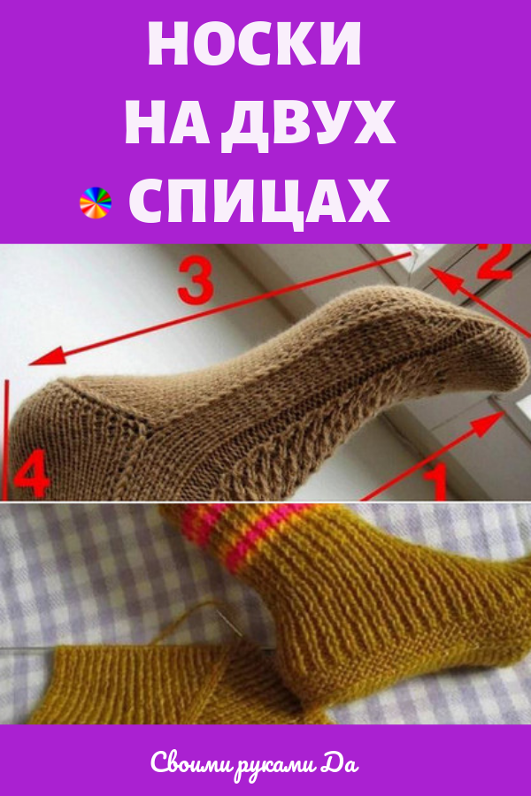 Как связать носки на двух спицах своими руками