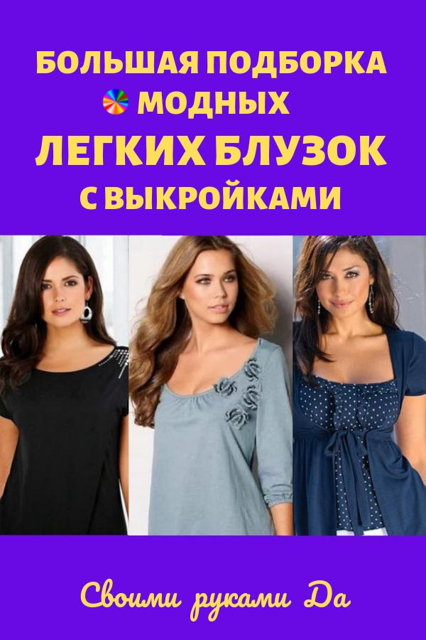 Модные женские блузки с выкройками своими руками