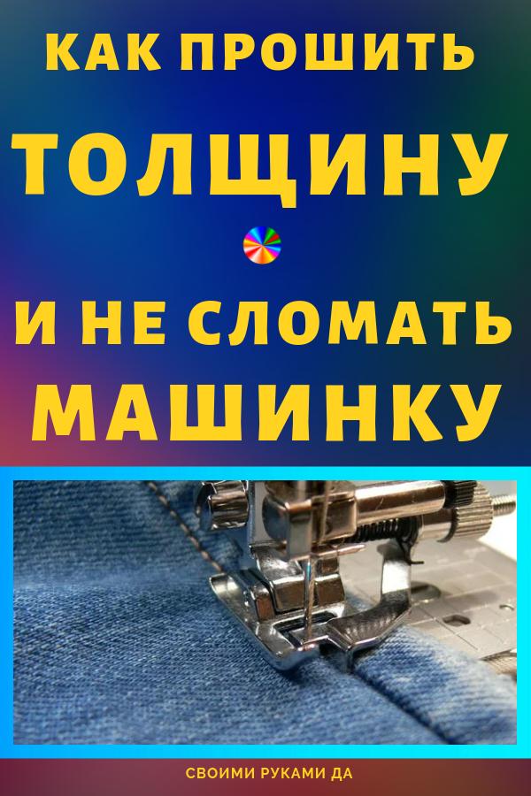 Страшно делать многослойный шов! Как тут не вспомнишь швейные машинки с ручным приводом... Но... Как прошить толщину на швейной машинке своими руками и при этом не сломать иглу.