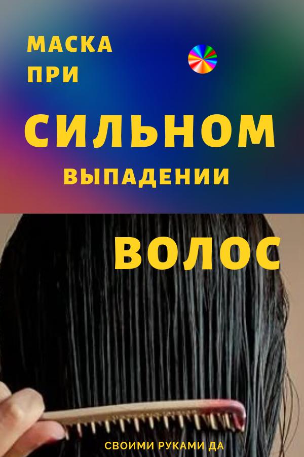 Маска при сильном выпадении волос