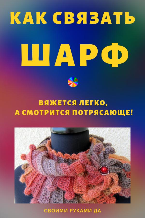 Мастер-класс: вяжем крючком восхитительный шарф «Фантазия»... Вяжется такой шарфик легко, а смотрится потрясающе!