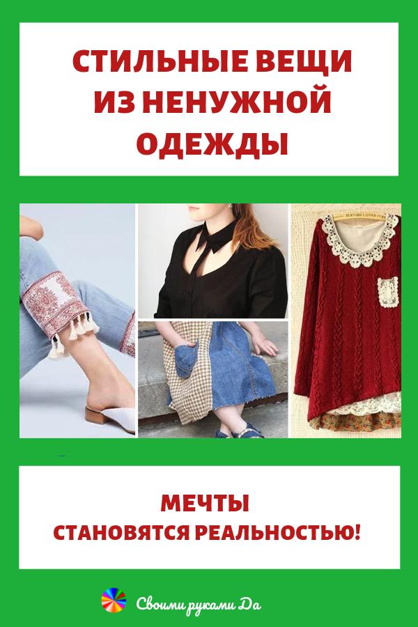 Вам знакома ситуация, когда нечего надеть, хотя шкафы просто ломятся от одежды? Идеи для переделки одежды своими руками.