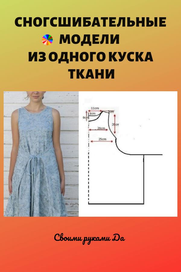 Любая женщина любит одеваться красиво, оригинально и стильно. При помощи этих идей даже школьница сумеет с легкостью сшить наряд