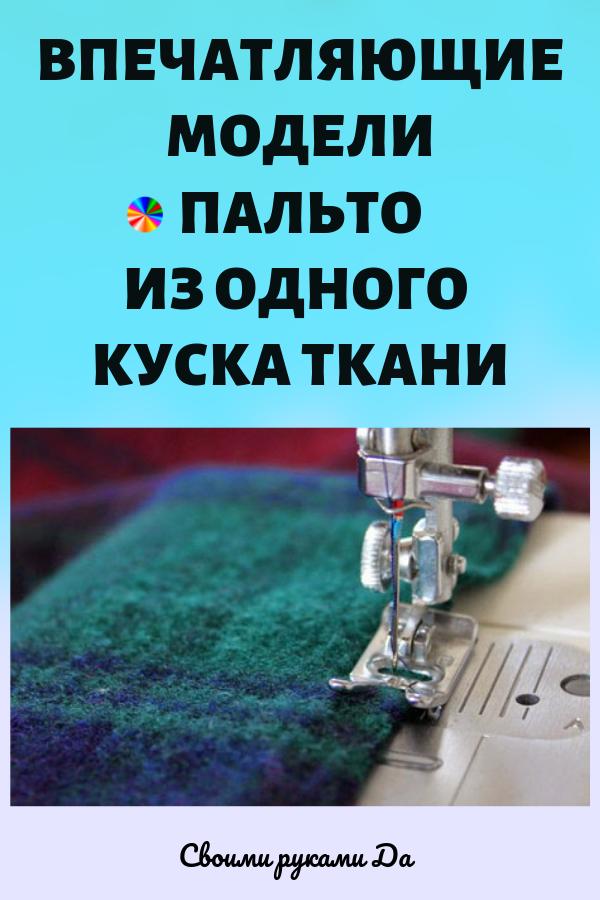 Как сшить пальто своими руками из одного куска ткани