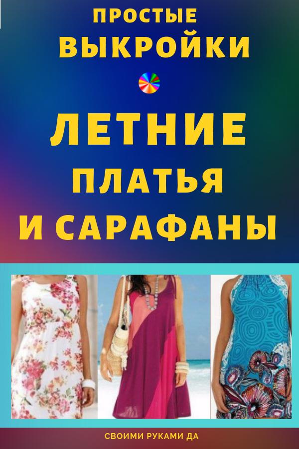 Летние платья и сарафаны + 50 платьев с выкройками своими руками. Платье – самая лучшая одежда на лето! Легкое и прохладное платье спасет от летней жары и позволит коже дышать.