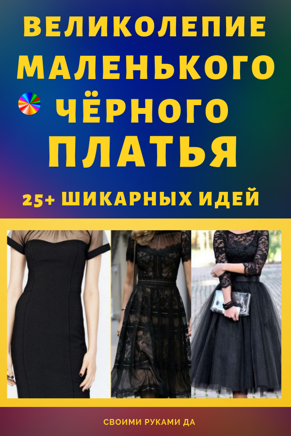 Великолепие маленького чёрного платья. Самые шикарные идеи своими руками.