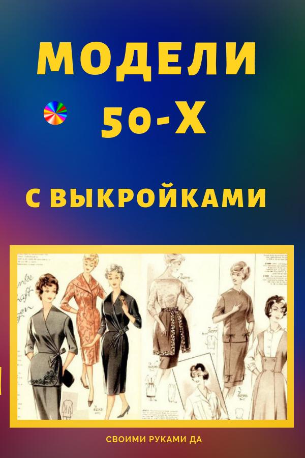 Девочки, модельки выбирала отовсюду - задавала поиск просто по моде 50-х..., ну и по своему вкусу. Шитье и выкройки своими руками.