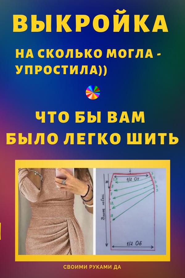 Привет девочки! Нашла в интернете платье и выкройку делюсь с Вами. На сколько могла - упростила)) Что бы вам было легко шить своими руками.