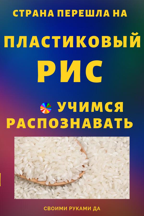 Пластиковый рис, как распознать? Здоровье в наших руках! Сегодня на полках супермаркетов можно найти невероятное разнообразие пищевых продуктов.