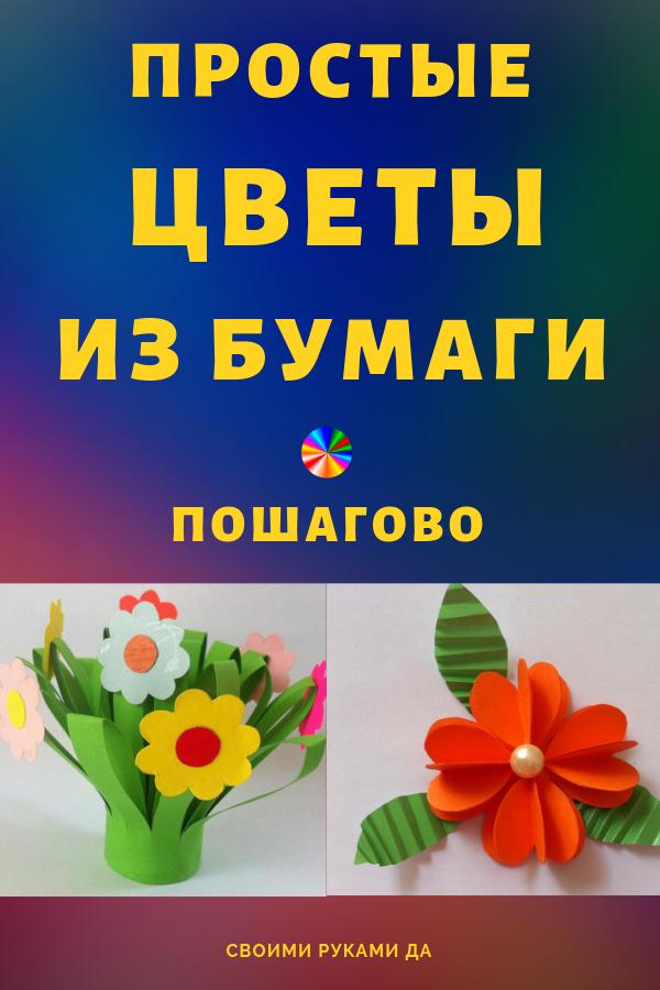 Простые цветы из бумаги и поделки своими руками для детей к 8 марта.
