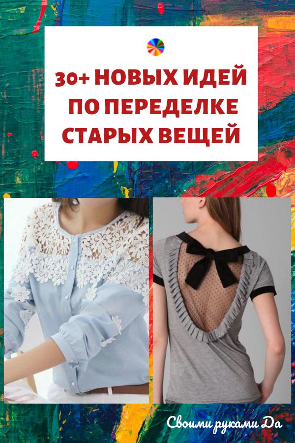 Самые интересные идеи по переделки женской одежды своими руками