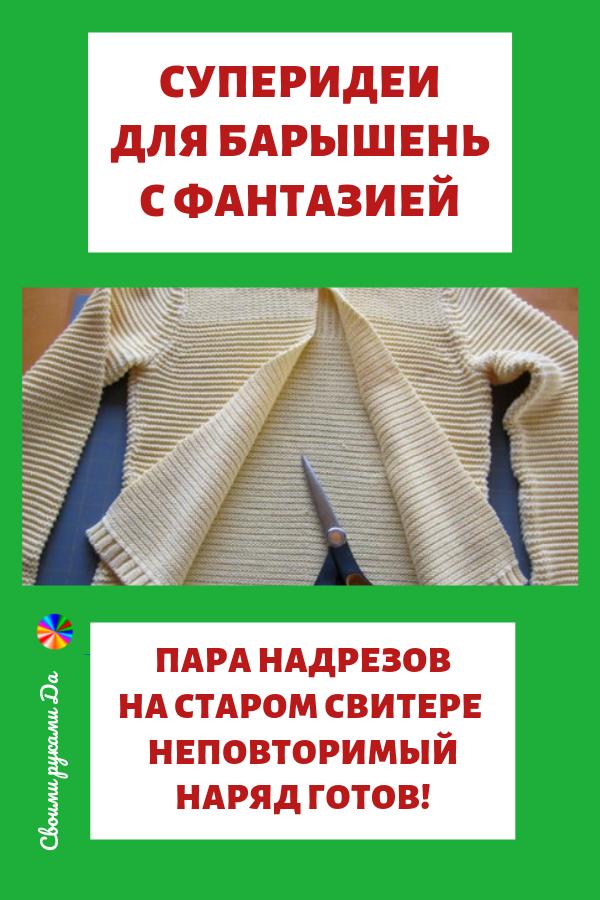 Переделки одежды своими руками. У каждой женщины в шкафу есть пара-тройка вещей, которые и не надеть уже, и выкинуть жалко. Простейший способ освежить свитер — пришить вставку из тонкой ткани. Превосходная имитация блузки